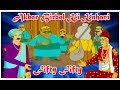 Akbar Birbal   Fifty Fifty   समान   Hindi Animated Story for Kids
