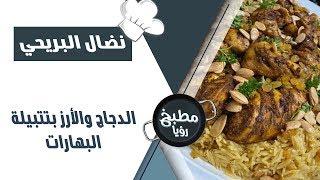 الدجاج والارز بالتتبيله المثاليه - نضال البريحي