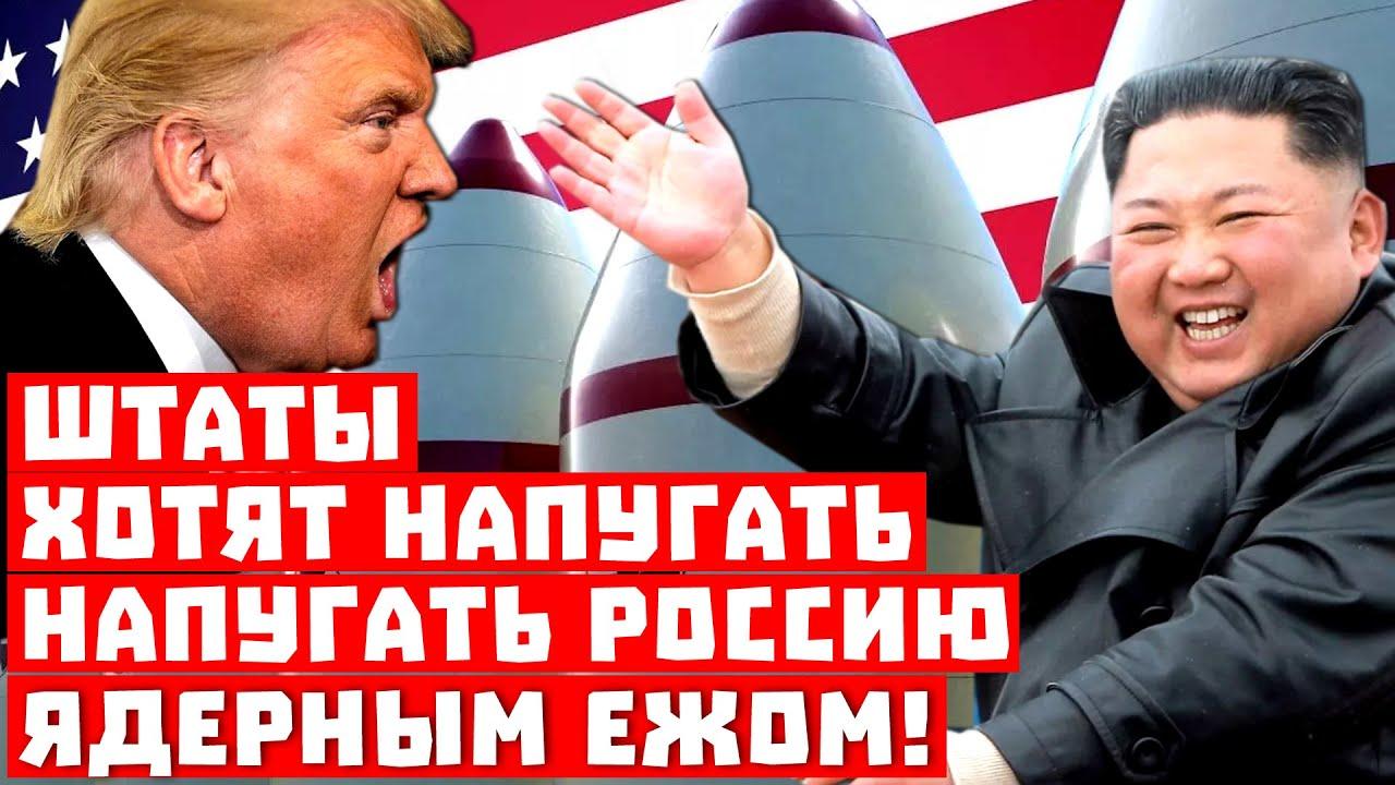 КНДР в ауте! Штаты хотят напугать Россию ядерным ежом!