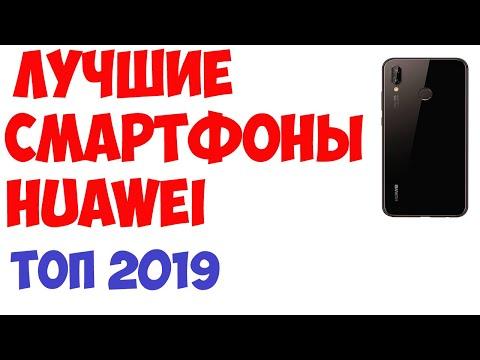 Лучшие смартфоны Huawei 2019 года! Рейтинг!