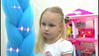У Алисы ЦВЕТНЫЕ КОСИЧКИ ! Сюрприз и игрушка для детей!
