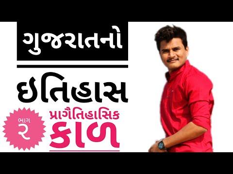 Gujarat no itihas Part 2 / ગુજરાતનો ઇતિહાસ ભાગ ૨ / The Pocket Study / thepocketstudy