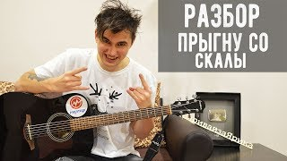 Как Играть КОРОЛЬ И ШУТ - ПРЫГНУ СО СКАЛЫ на Гитаре для Начинающих (3 Простых Способа)