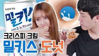 킹갓-음료수 밀키스를 도넛으로 만들었다?! 크리스피크림 도넛 신상