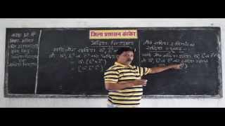 12M0508R IN HINDI Multiplication of vectors सदिशों का गुणन Part 8 ✅