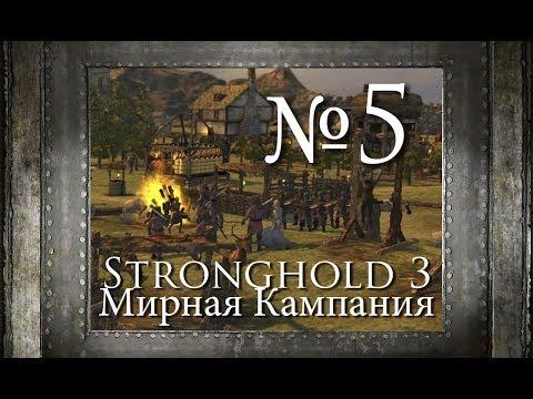 Stronghold 3 - Мирная Кампания  - 5. В погоне за реликвией |