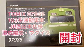 【開封動画】TOMIX97935 103系JR西日本仕様・混成編成・ウグイス
