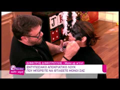 Μες στην καλή χαρά-Πως να φτιάξετε μάσκα με μακιγιάζ από τον Δημήτρη Δημητρούλη
