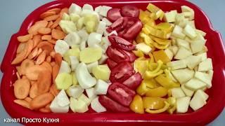 Свинина с овощами в духовке.  Обед для большой семьи без заморочек. ENG SUB.