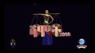 Shamot 1st Annual Academy Awards Eritrea - NEW ERITREAN VIDEO 2019