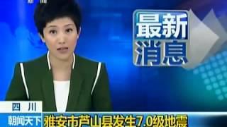 [China Earthquake] - ALERT Magnitude 7.0 quake strikes Sichuan, China