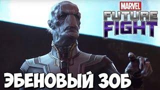 ЭБЕНОВЫЙ ЗОБ | MARVEL Future Fight #68