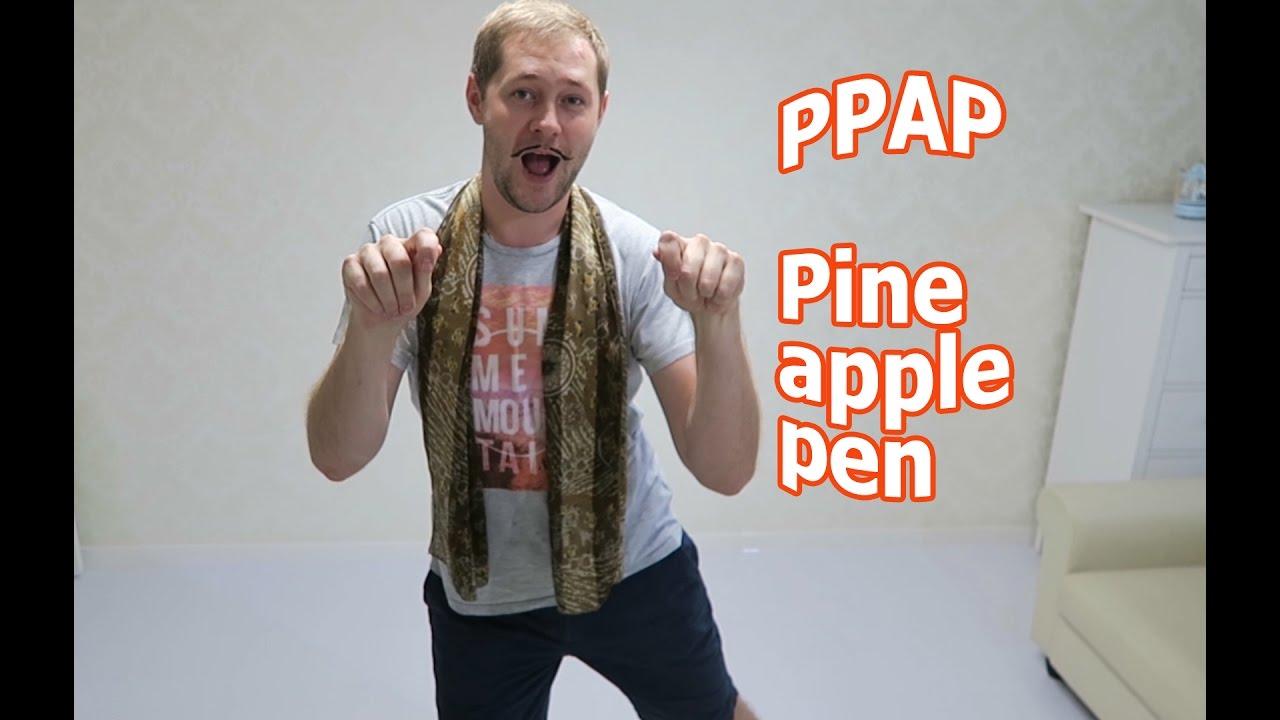 PPAP Pen Pineapple Apple Pen / Новый Челлендж Александр Сайбель