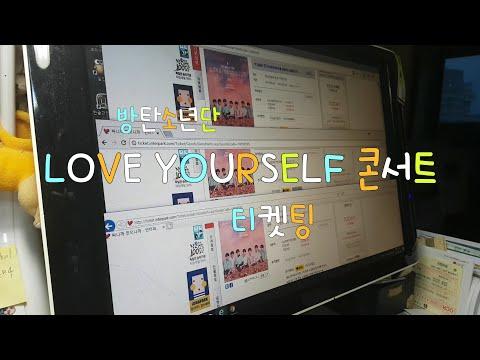 0628 방탄 LOVE YOURSELF 콘서트 티켓팅❗| 선예매 | 성공⁉️ 실패⁉️ | 결과 아셔도 봐주세요 💜