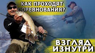 Как поймать щуку весной на соревнованиях? Рыболовный спорт изнутри