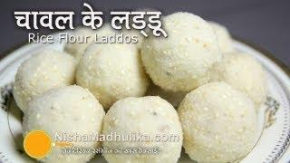 Rice Flour Laddu Recipe -  Sweet Ladoo With Rice Flour recipe