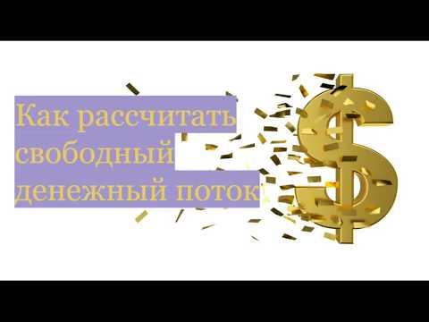 Как рассчитать свободный денежный поток