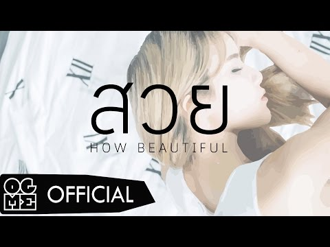 "สวย (HOW BEAUTIFUL) - CONFUSE x KS"" (EAT - ZION.T Beat Inspired) Prod. by KS"" [LYRICS AUDIO]"
