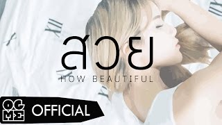 "CONFUSE x KS"" - สวย (HOW BEAUTIFUL) Prod. KS"" (EAT - ZION.T Beat Inspired)[LYRICS AUDIO]"
