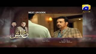 Khalish - Episode 29 Teaser HAR PAL GEO