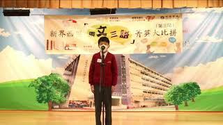 Publication Date: 2021-04-15 | Video Title: 兩文三語菁英大比拼決賽暨頒獎禮_何福堂小學金獎