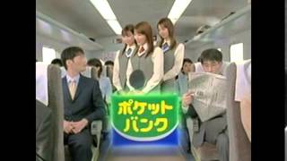 2006年の三洋信販ポケットバンクのCMです。 安めぐみ、小畑麻美、坂本千...