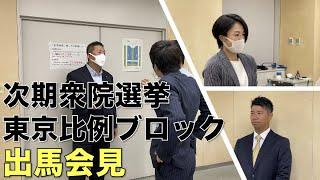 【ライブ配信】次期衆議院選挙東京比例ブロック候補者発表