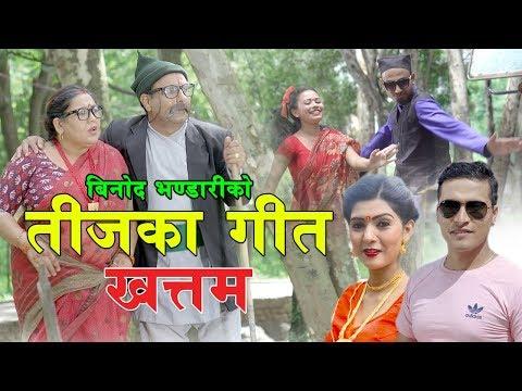 New Nepali teej song | Teejka geet khattam | Binod Bhandari & Samjhana Bhandari | Ft. Harke Haldar