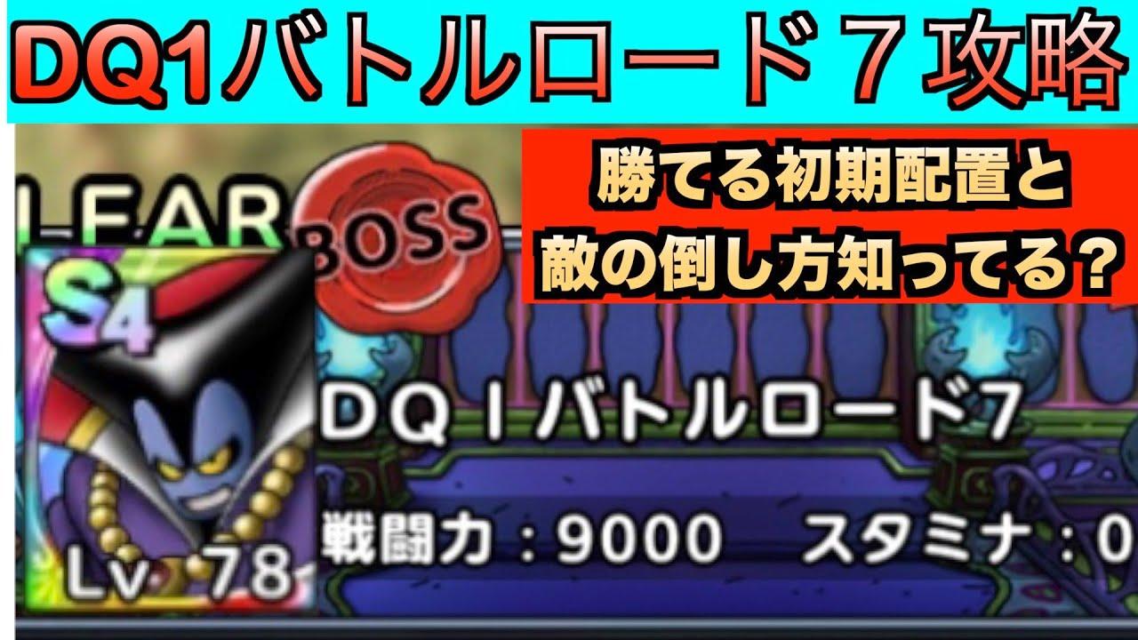 バトル ロード dq1