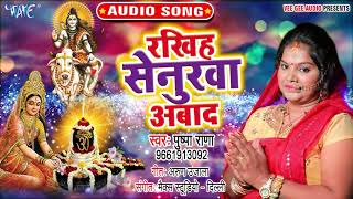 तीज त्योहार गीत #Pushpa Rana रखिह सेनुरवा आवाद Bhojpuri Teej Tyohar Geet 2019