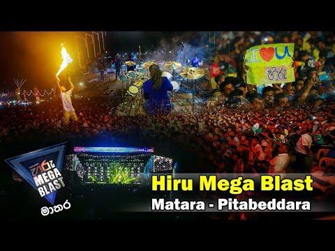Hiru Mega Blast Matara - Pitabeddara | 2017-10-28