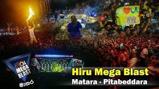 Hiru Mega Blast Matara - Pitabeddara