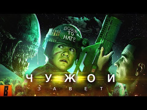 [BadComedian] - ЧУЖОЙ: Завет (Alien Vs. Дебилы) - Видео онлайн