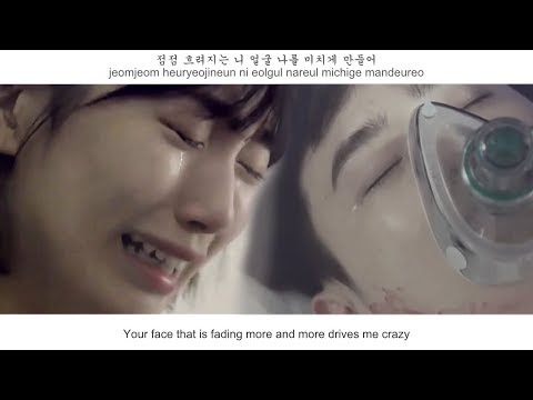 Kim NaYoung (김나영) - Maze (미로) FMV (While You Were Sleeping OST Part 8) [Eng Sub]