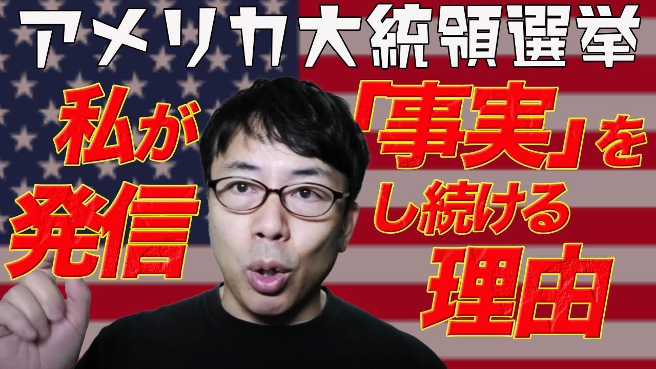 アメリカ大統領選挙における「願望と現実」。私が「事実」を発信し続ける理由│上念司チャンネル ニュースの虎側