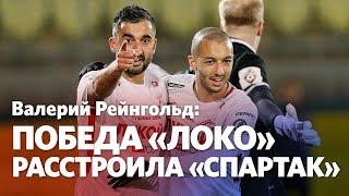 Валерий Рейнгольд: Забитый гол может помочь Кутепову, а Карпину надо писать заявление об уходе