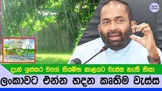 ලංකාවට ඉස්සරහට එන්න හදන කෘතිම වැස්ස - Sri lanka Create Artificial Rain