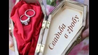 В Брянске состоится первая свадьба в гробу