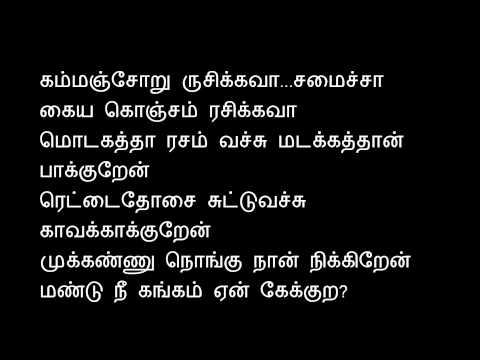 Sara Sara Sarakaathu - Tamil Lyric Video