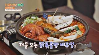 배우 박재정의 추천 맛집! 고급진 '해물 닭볶음탕' 다…