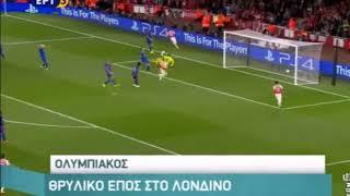 Άρσεναλ - Ολυμπιακός 2-3 /UEFA Champions League {29-9-2015}