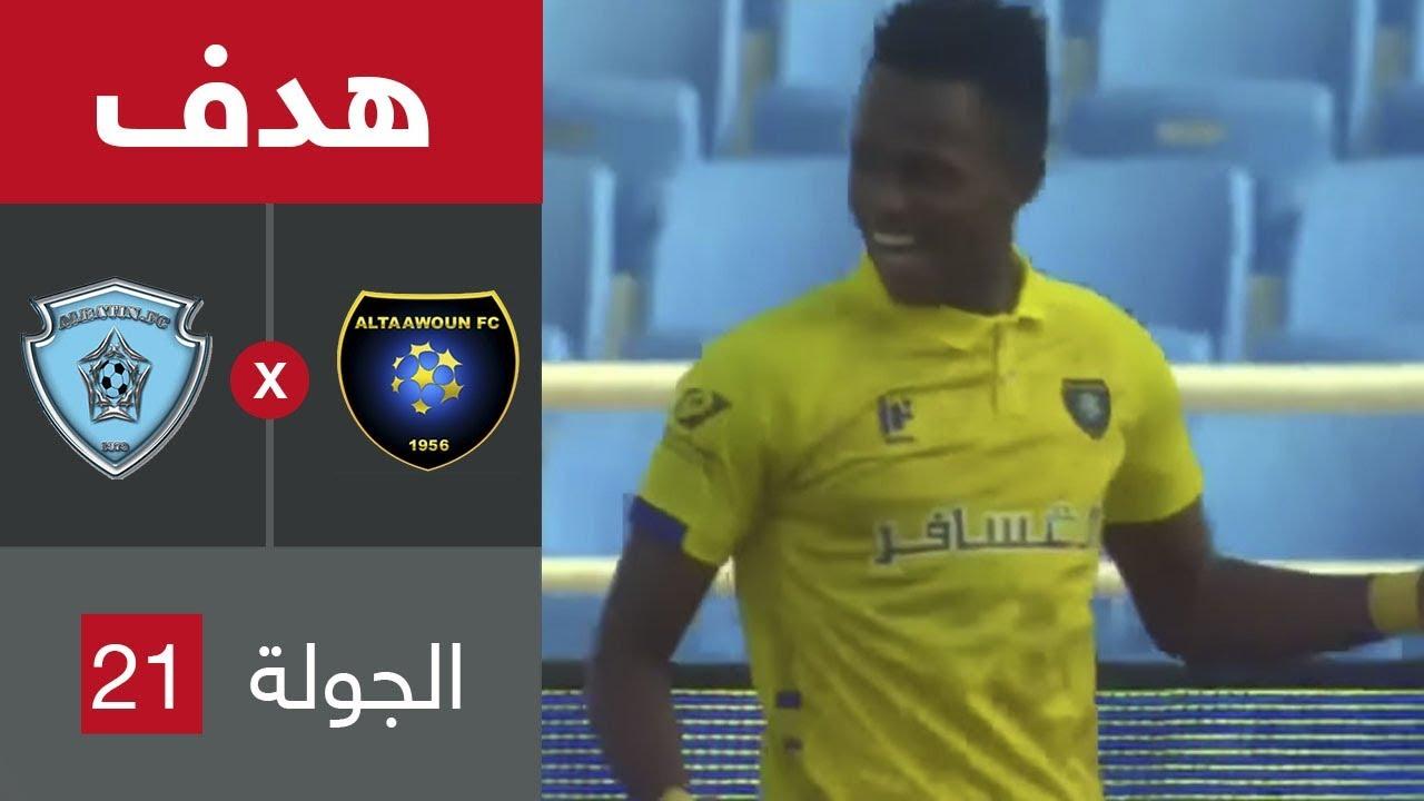 هدف التعاون الأول ضد الباطن (عبدالفتاح آدم) في الجولة 21 من دوري كأس الأمير محمد بن سلمان للمحترفين