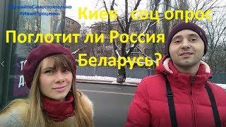 Киев Поглотит ли Россия Беларусь соц опрос 2019 Иван Проценко