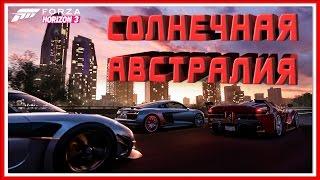 СОЛНЕЧНАЯ АВСТРАЛИЯ - ПРОХОЖДЕНИЕ Forza Horizon 3 - #1