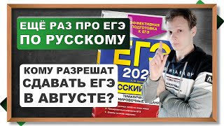 СТАЛО ЯСНО: кому можно сдавать ЕГЭ - 2020 в августе? Обязательный ЕГЭ 2020 по русскому языку.