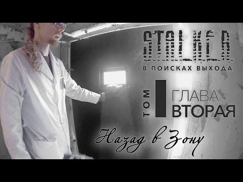 Тёмное Братство – Проклятые Зоной скачать - Тень Чернобыля
