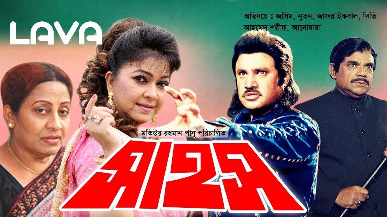 Sahos I সাহস I Jashim | Nutan | Zafar Iqbal | Diti I Bangla Full HD Movie 2020 | Super Hit
