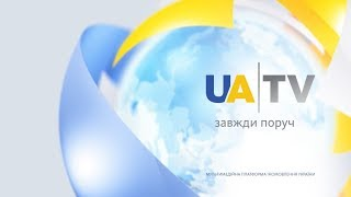 UATV. Прямой эфир - Пряма трансляція - Live - البث المباشر - Canlı yayın
