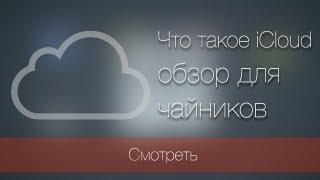 Что такое iCloud. Полный обзор(, 2013-07-27T21:56:14.000Z)