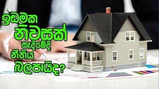 Piyum Vila   ඉඩමක නිවසක් සෑදීමේදි නීතිය බලපායිද?   03 - 04 - 2019   Siyatha TV Thumbnail